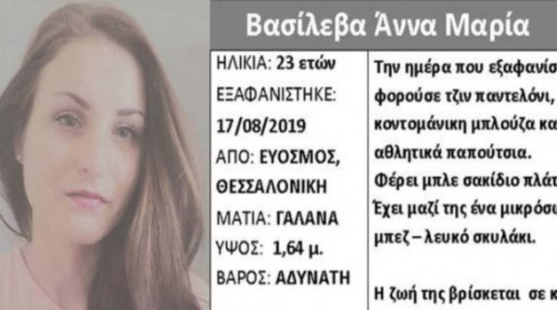 Добрата новина! Намериха изчезналата българка в Солун