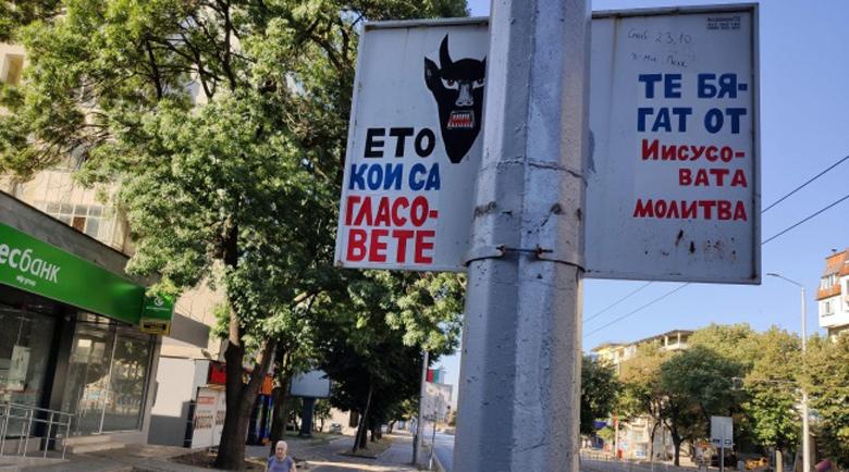 Възрастна жена окичи Варна с послания срещу демони и дяволи