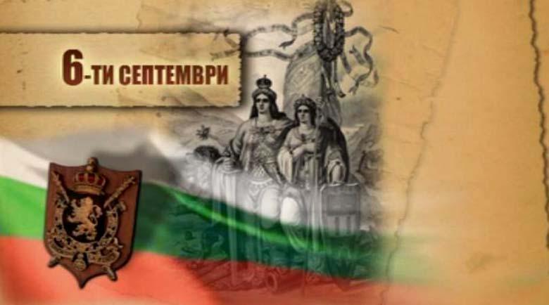 България чества Съединението си от 1885-а