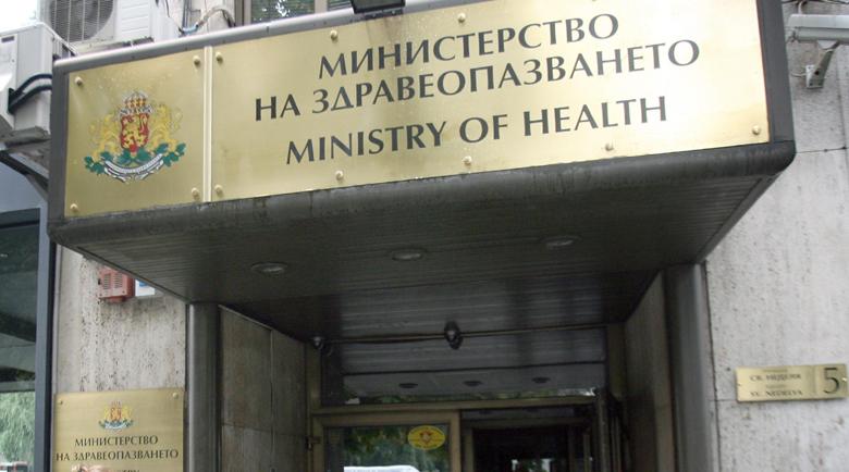 """Сайт-менте продава илачи """"като аптека"""" на Здравното министерство"""