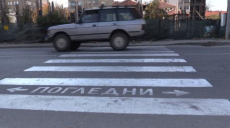 Лек автомобил блъсна пешеходец в Благоевград