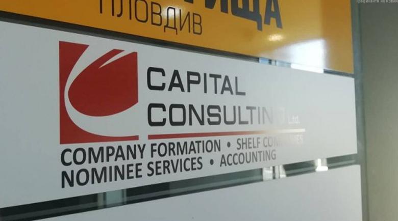 Сръбска връзка при перача на пари Стоян Тонев, оплел мрежа от 100 фирми