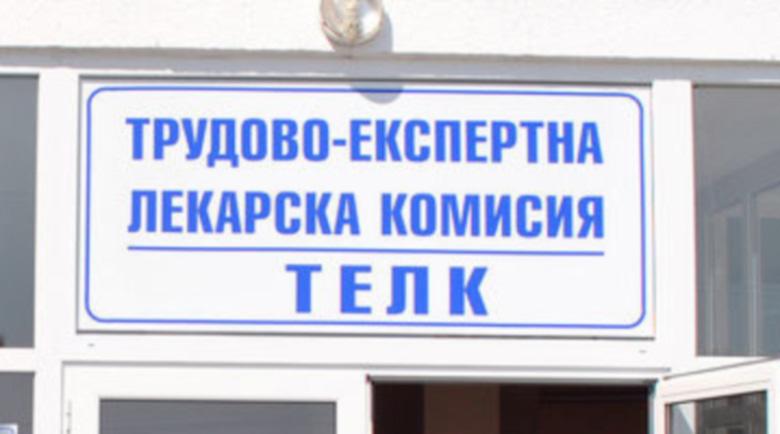 Трима лекари осъдени за нагли далавери с ТЕЛК