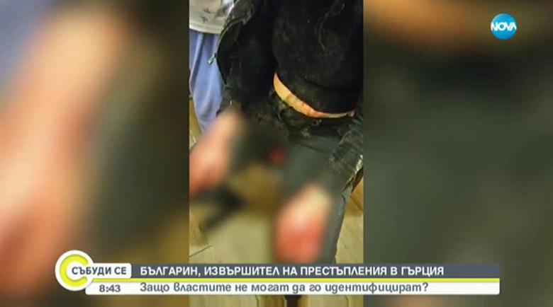 Българка пребита от наш изпечен бандит с фалшива самоличност в Гърция