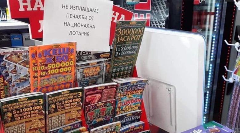 Националната лотария поиска да бъде обявена в несъстоятелност