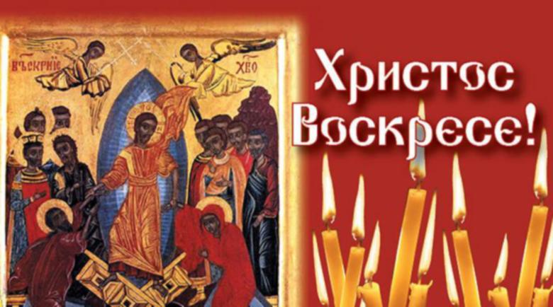 Христос Воскресе! Честит празник!