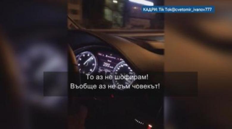 Нови разкрития за скандалното шофиране с 307 км/ч в София – колите били две