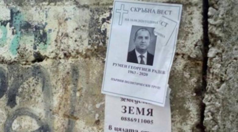 """В Русе разлепиха """"некролози"""" на президента Румен Радев"""