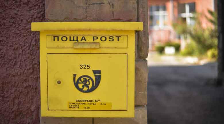 """Внимание! Измамници точат данни и такси от името на """"Български пощи"""""""