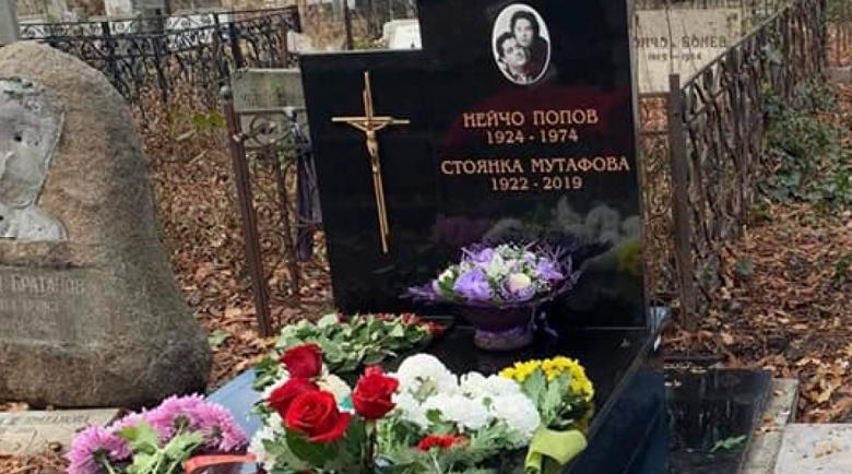 Оскверниха гроба на Стоянка Мутафова, изкъртиха месинговия кръст