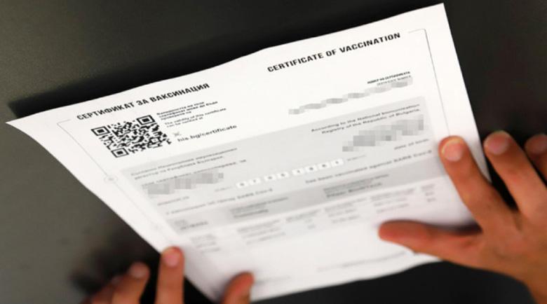 Внимавайте: Дават 2 години затвор фалшиви COVID сертификати